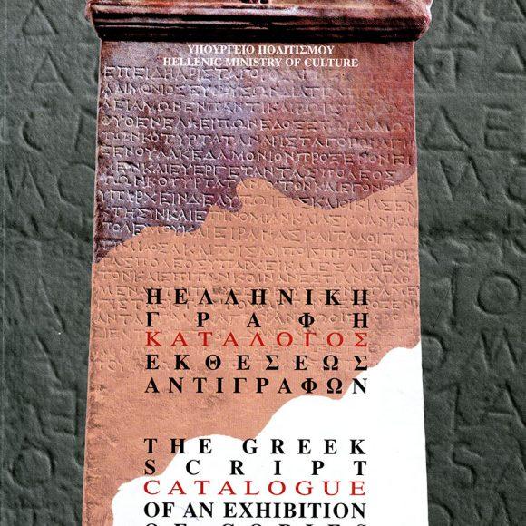 Η ελληνική γραφή». Έκθεση αντιγράφων αρχαίων επιγραφών και χειρογράφων – Φρανκφούρτη, Οκτώβριος 2001