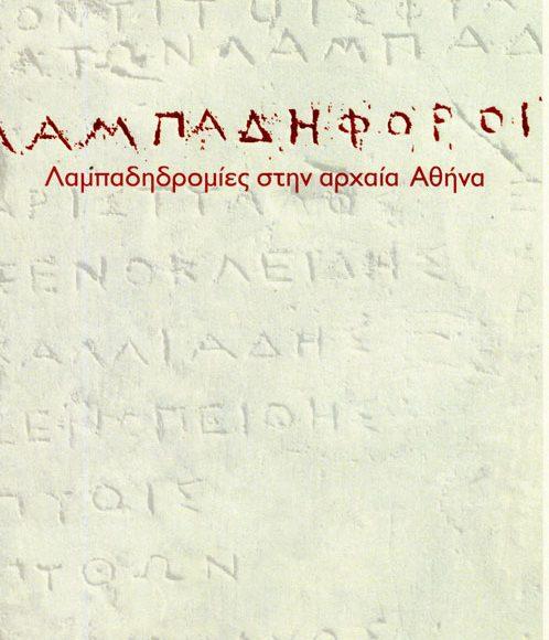 «Λαμπαδηδρομίες στην Αρχαία Αθήνα». Έκθεση αρχαίων επιγραφών.
