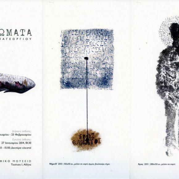 «Εντυπώματα». Ατομική έκθεση σύγχρονης τέχνης του εικαστικού Βασίλη Παπαγεωργίου.