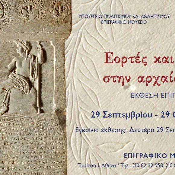 «Εορτές και αγώνες στην Αρχαία Αθήνα».  Έκθεση αρχαίων επιγραφών.