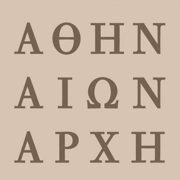 «Η των Αθηναίων αρχή». Έκθεση αρχαίων επιγραφών.