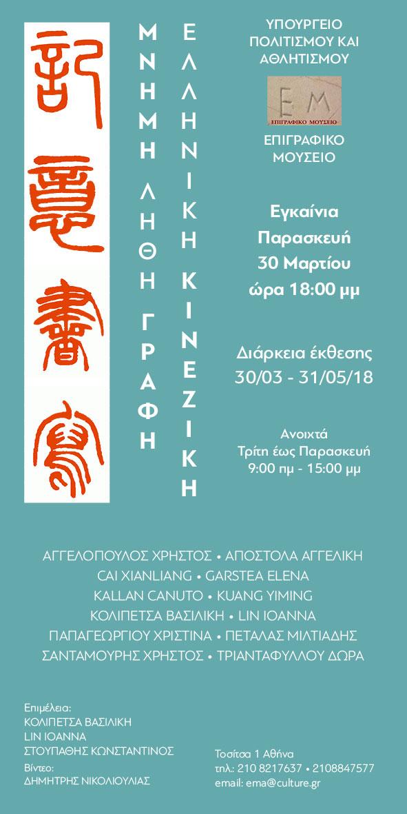 «ΜΝΗΜΗ – ΛΗΘΗ – ΓΡΑΦΗ». Εικαστική έκθεση Ελλήνων και Κινέζων καλλιτεχνών.