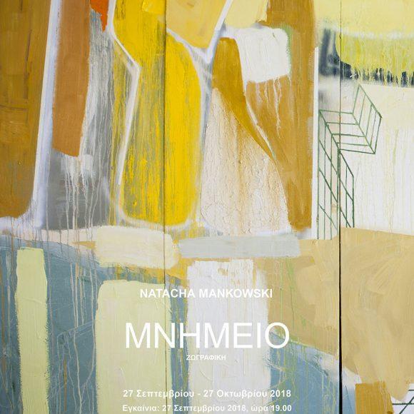 «Το μνημείο». Ατομική έκθεση σύγχρονης τέχνης της εικαστικού Natacha Mankowski.