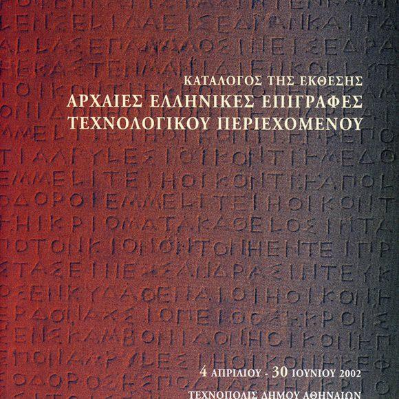 «Αρχαίες Ελληνικές Επιγραφές Τεχνολογικού περιεχομένου». Έκθεση αρχαίων επιγραφών.