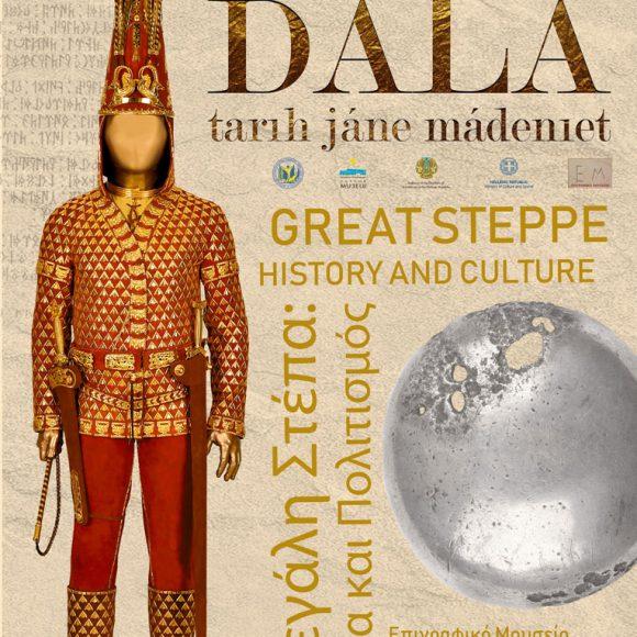 «Η Μεγάλη Στέπα: Ιστορία και Πολιτισμός». Έκθεση του Εθνικού Μουσείου της Δημοκρατίας του Καζακστάν