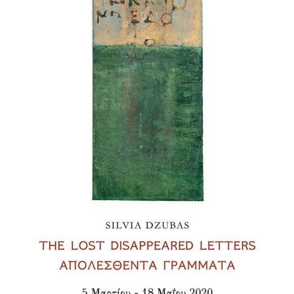«THE LOST DISAPPEARED LETTERS – ΑΠΟΛΕΣΘΕΝΤΑ ΓΡΑΜΜΑΤΑ» Ατομική έκθεση σύγχρονης τέχνης της εικαστικού Silvia Dzubas