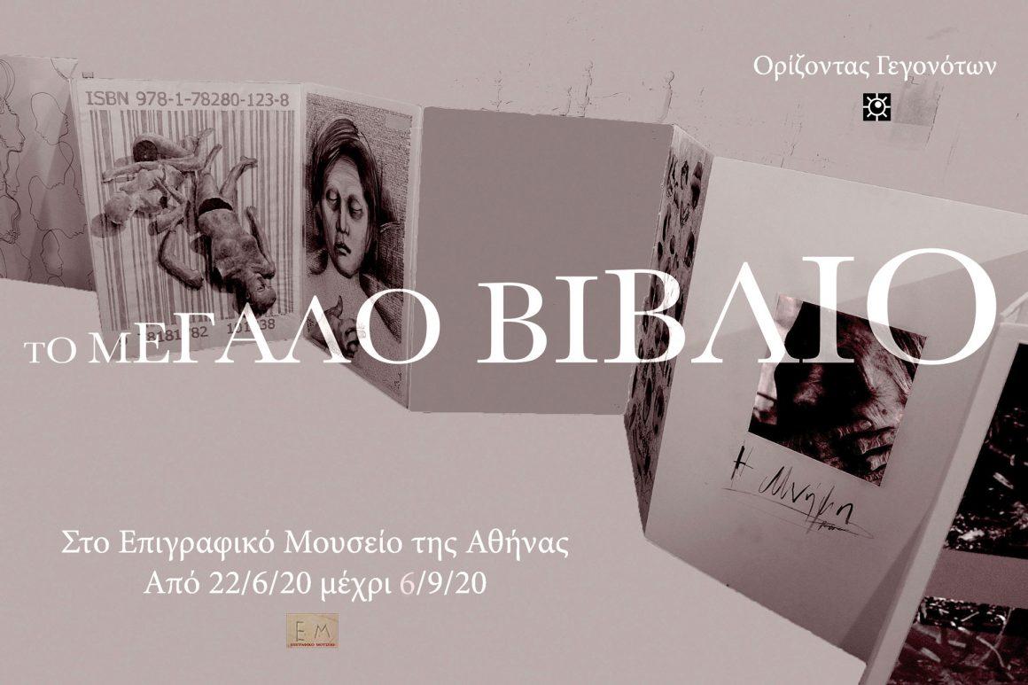 «To Mεγάλο Βιβλίο – Με αυτό Αρμενίζουμε» Εικαστική Έκθεση του Ορίζοντα Γεγονότων στο Επιγραφικό Μουσείο της Αθήνας