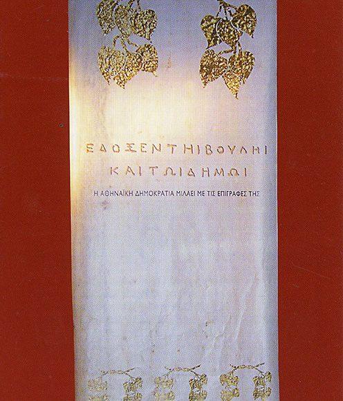 «Έδοξεν τηι βουληι και τωι δήμωι. Η Αθηναϊκή δημοκρατία μιλάει με τις επιγραφές της».  Έκθεση αρχαίων επιγραφών.