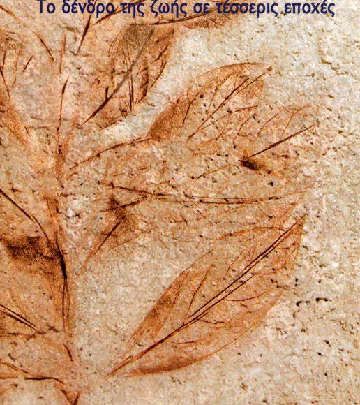 Έκθεση επιγραφών στο πλαίσιο του εορτασμού «Περιβάλλον και Πολιτισμός 2009. To Δέντρο της Ζωής σε τέσσερις εποχές».
