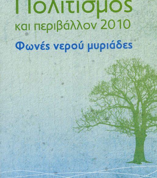 Έκθεση επιγραφών στο πλαίσιο του εορτασμού «Περιβάλλον και Πολιτισμός 2010 και 2011. Φωνές νερού μυριάδες».