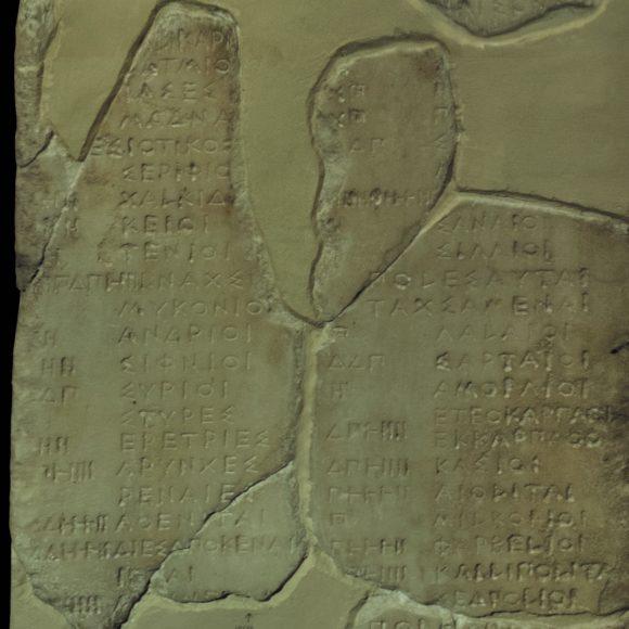 Πόσο πλήρωναν οι Νάξιοι και οι Μυκόνιοι στην Α΄ Αθηναϊκή συμμαχία;