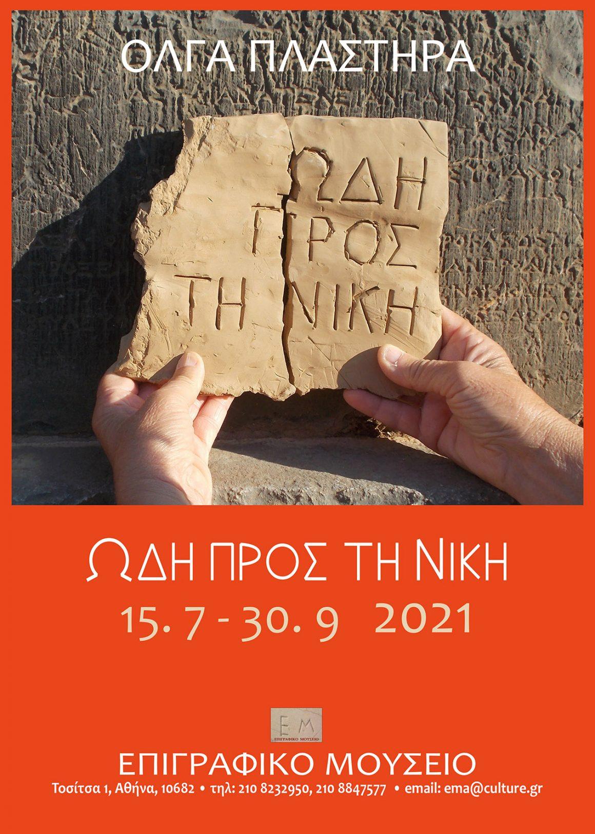 Έκθεση Όλγας Πλαστήρα «Ωδή προς τη Νίκη»